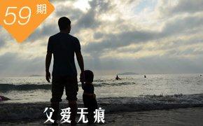 一拍集合第059期:父爱无痕