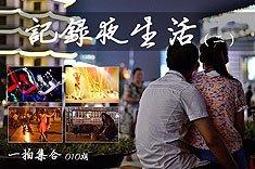 010期:记录夜生活(二)