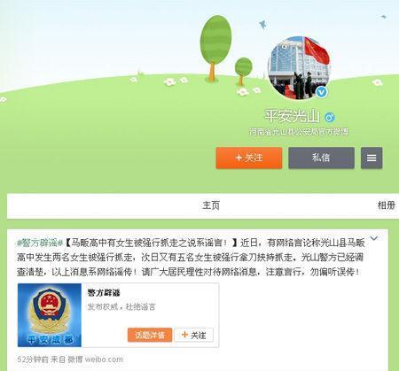 网传河南光山一高中7女生被强行抓走 警方辟谣