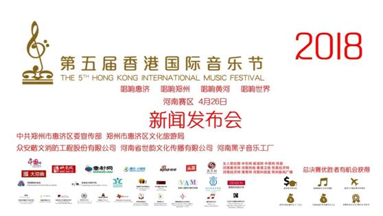 2018年第五届香港国际音乐节河南赛区正式启动