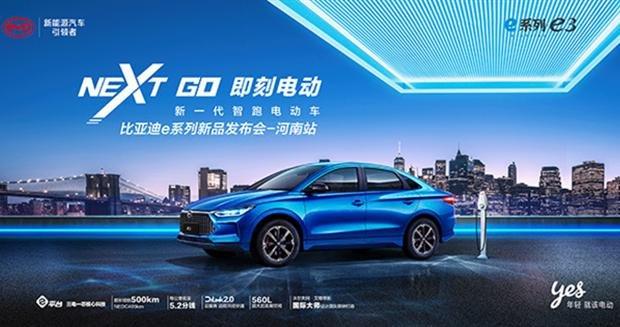 NEXT GO即刻电动―比亚迪e系列新品发布会河南站震撼上市