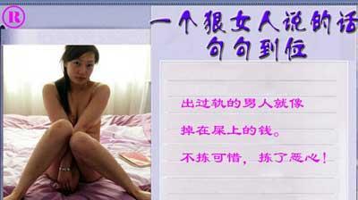 """【花椒面】:小心,别让""""情妹妹""""恨上你"""