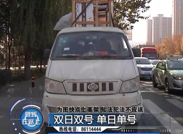 郑州一男子限行日开货车上高架 结果被扣6分罚200