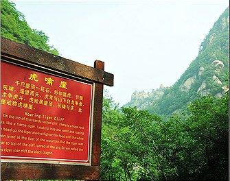 洛阳卧龙谷景区
