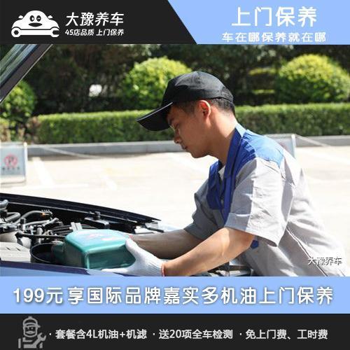 郑州车主的一次新奇的上门保养体验