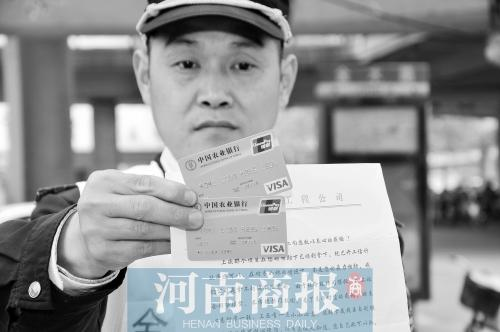 郑州多人街头捡附密码银行卡 余额30万取不出