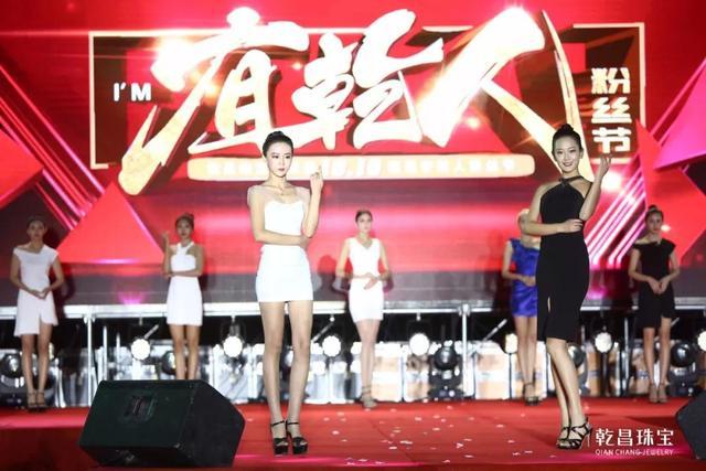 """乾昌珠宝第三届 """"我是有乾人""""粉丝节在中原福塔心动上演!"""