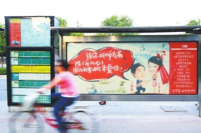 郑州一小伙包下50块公交站牌广告 向女友求婚