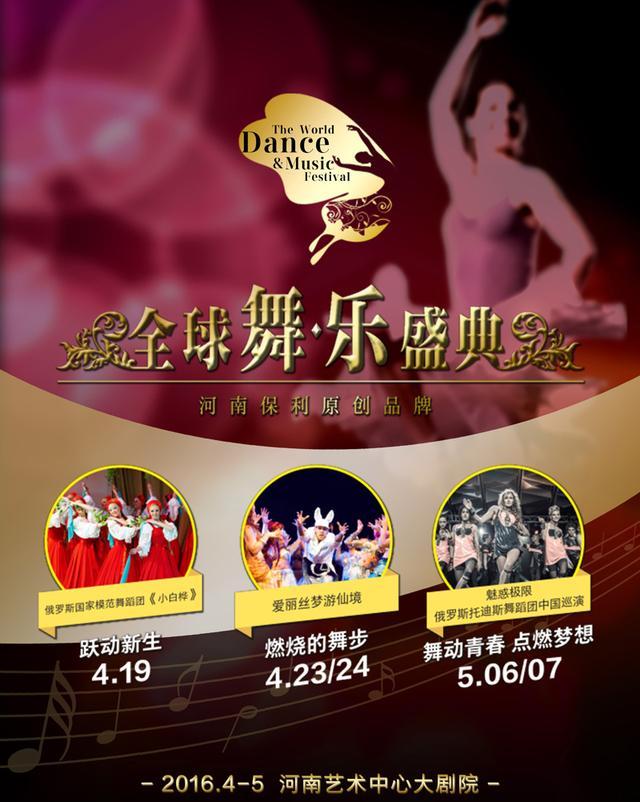 4月23日 美国BDE肚皮舞团《爱丽丝梦游仙境》