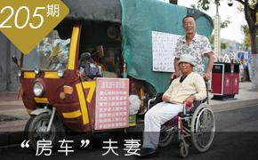 """河南男子自制""""房车"""" 七年带病妻游40余城市"""