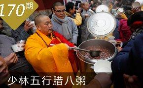 揭秘少林五行腊八粥 市民雨中排队百米取粥