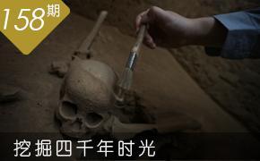 豫见:挖掘四千年时光