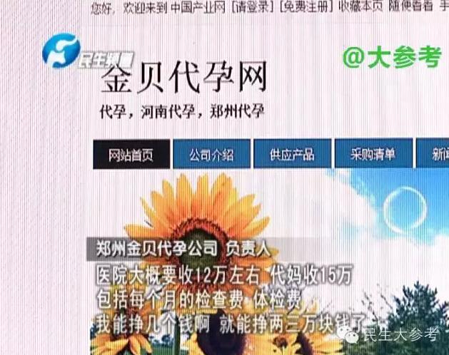 """郑州""""代孕""""行业大揭秘:生娃也能""""订制"""""""