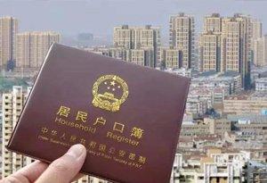 郑州落户更容易啦!最新政策速看