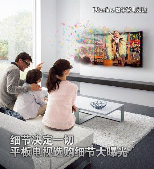 细节决定一切 平板电视选购细节大曝光