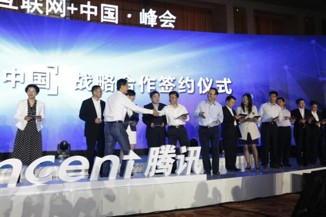 """""""互联网+""""峰会召开 河南3市入互联网+生态圈"""