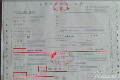 315特别策划 谈谈汽车消费中的坑爹陷阱_大豫; 购车发票上的金额.