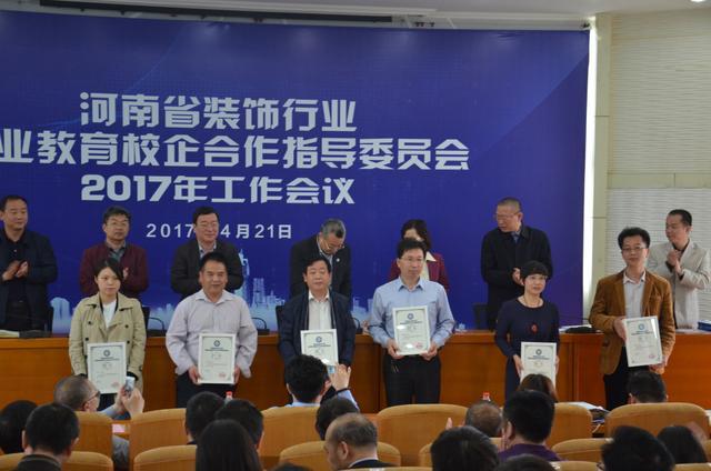 河南省装饰行业职业教育校企合作指导委员会2017年学术年会今日召开