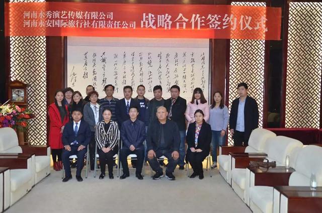 河南省杂技集团与河南永安国旅战略合作在濮阳正式签约