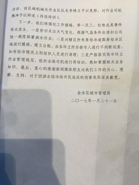 郑州市政洒水结冰致市民摔倒 官方致歉承诺建台账