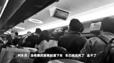 郑州:无票乘客太多高铁被压得无法运行 网友热议