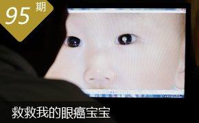 《豫见》095期:救救我的眼癌宝宝