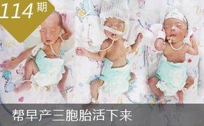 豫见114期:帮早产三胞胎姐妹活下来