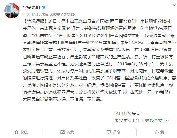 """河南警方:光山县""""数百警察掀棺夺尸""""系谣言"""