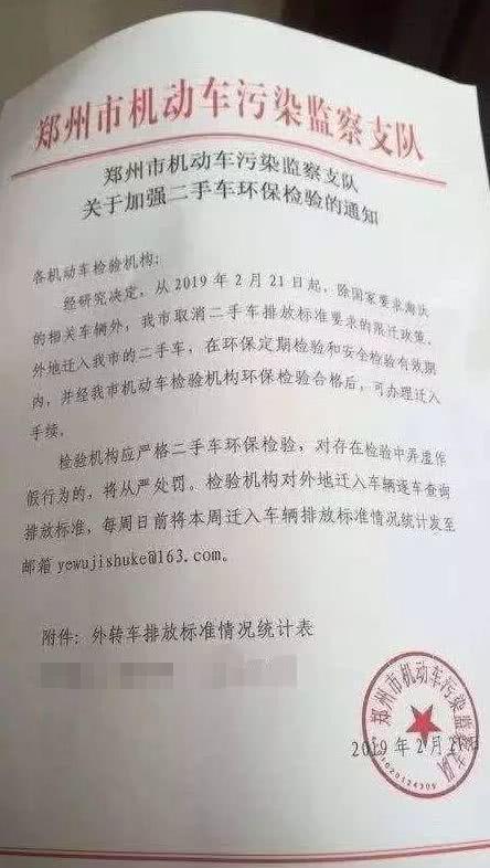 外地车辆转入郑州不再仅限于国五!郑州取消二手车限迁政策