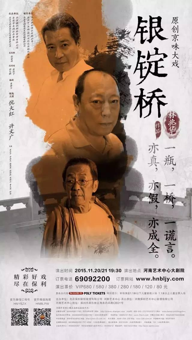 11月20日 林兆华倪大红原创京味话剧《银锭桥》