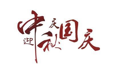 国庆节中秋节连放8天假 河南高速发布出行攻略