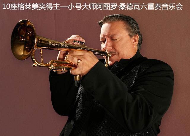 10座格莱美奖得主 小号大师阿图罗·桑德瓦音乐会