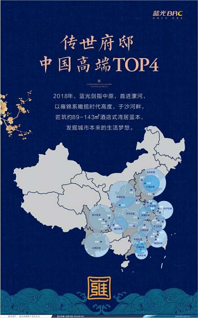 在漯河 与中国高端产物雍锦系的初次相遇