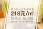 【�b修福利】史上性�r比最高基�b套餐!1.9�f基�b90平三房