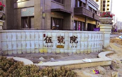 """市平易近等来延期交房通知书 开辟商按合同""""抵偿"""""""
