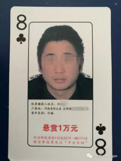 封丘男子赊买彩票2万余元后逃跑 近日投案自首