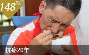 郑州一交警抗癌20年6年吃流食 坚持工作创造生命奇迹