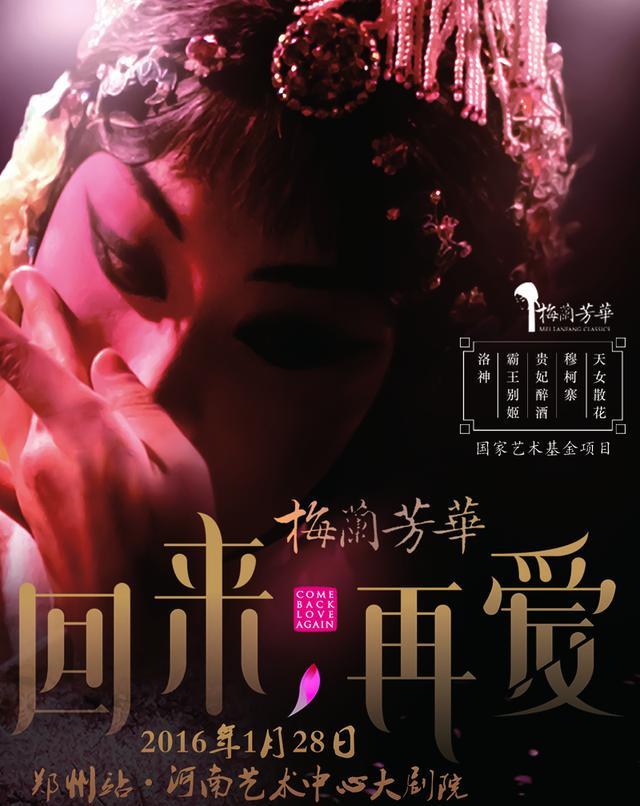 1月28日 《梅兰芳华》重现经典作品
