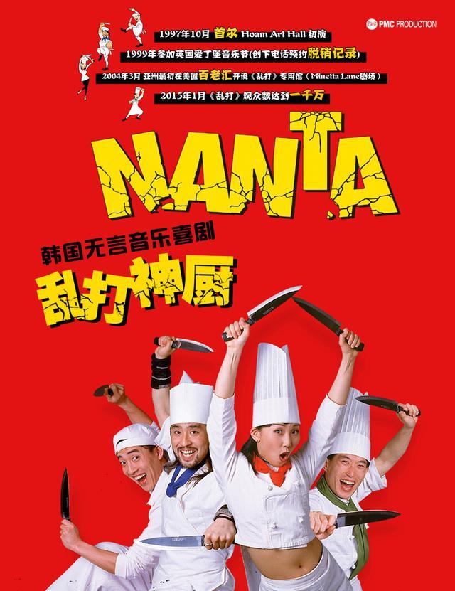 3月5日郑州演出 韩国无言音乐喜剧《乱打神厨》