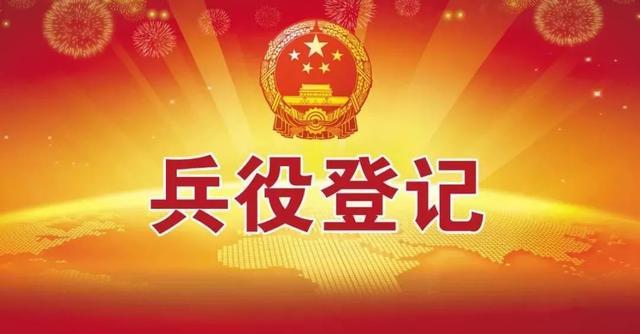 信阳市2019年兵役登记公告