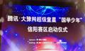 """""""超级童星·国学少年""""信阳赛区正式启动!"""