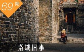 一拍集合第069期:洛城旧事