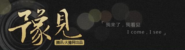 腾讯年夜豫网精品图文纪实栏目《豫见》诚招冠名