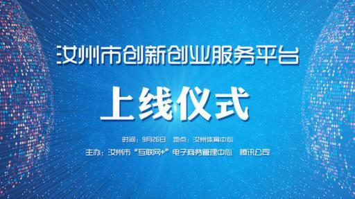 汝州市创新创业服务平台正式上线  7类人群将喜迎政策红利