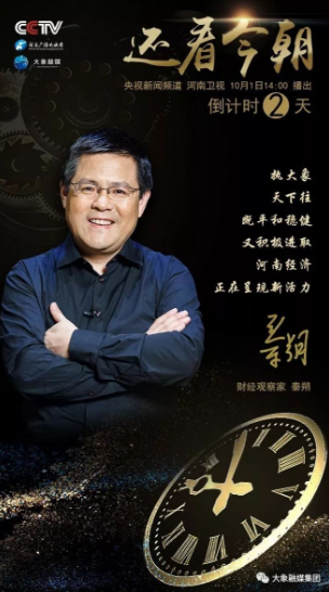 【老家河南 还看今朝】秦朔:连续多年GDP稳居前五 大象正在起舞!