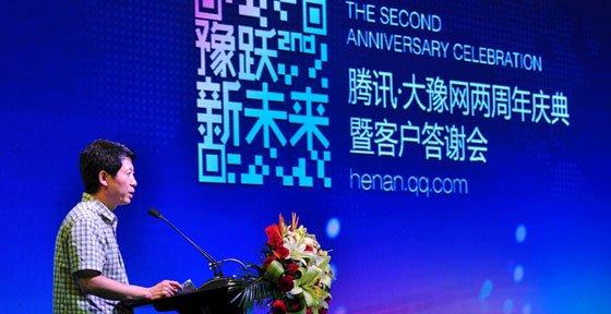 腾讯・大豫网两周年庆典8月23日晚举行