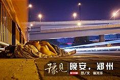 晚安,郑州