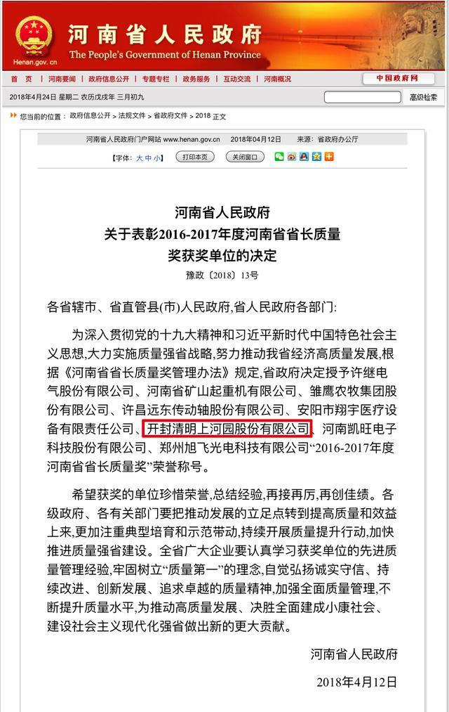 """重磅!清明上河园荣获""""香港六合彩管家婆省省长质量奖""""荣誉称号"""