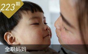 女子北漂5年回河南做全职妈妈 发生大变化