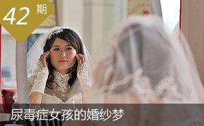 豫见042期:26岁尿毒症女孩的婚纱梦